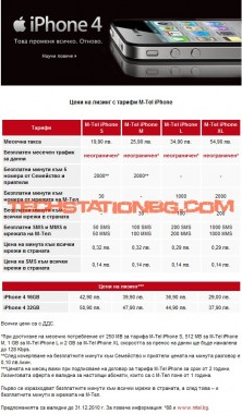 M-Tel iPhone 4 ceni i planove leasing