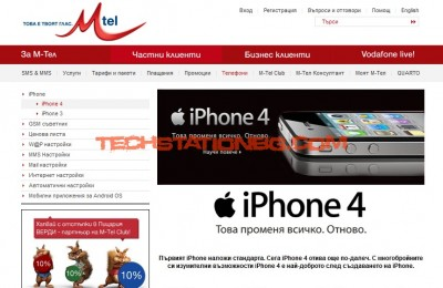 M-Tel iPhone 4 ceni i planove_BN