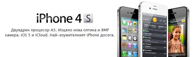 Скоро трябва да видим Apple iPhone 4S в България