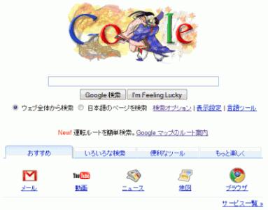 Японският съд към Google: Спрете Autocomplete опцията за определена фраза