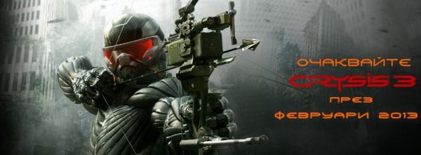 Crysis 3 излиза през февруари 2013